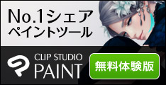 No.1 シェアペイントツール CLIP STUDIO PAINT 無料体験版